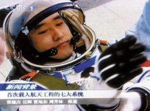 alienigenas le tocaron la puerta a un astronauta chino en la mision shenzhou 5