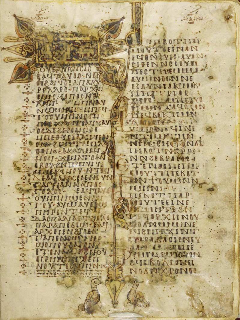 Interior del texto atribuido a San Cirilo